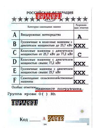 Как Получить Права На Погрузчик Нового Образца В Ростове На Дону - фото 8